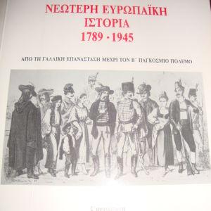 Ι.Σ Κολιόπουλου:Νεώτερη Ευρωπαική Ιστορία