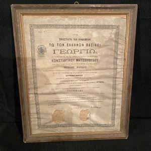 Συλλεκτικό Έγγραφο αυθεντικό δίπλωμα του 1900