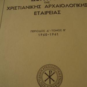 ΔΕΛΤΙΟΝ ΤΗΣ ΧΡΙΣΤΙΑΝΙΚΗΣ ΑΡΧΑΙΟΛΟΓΙΚΗΣ ΕΤΑΙΡΕΙΑΣ