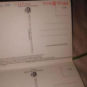 Καρτ ποσταλ δελφοι 1988