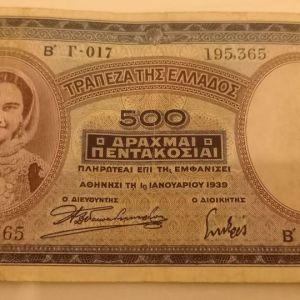 500 δραχμές του 1939