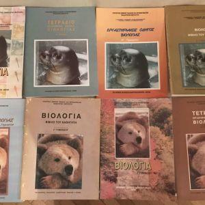 σχολικά βιβλία Βιολογίας Α' και Γ' γυμνασίου