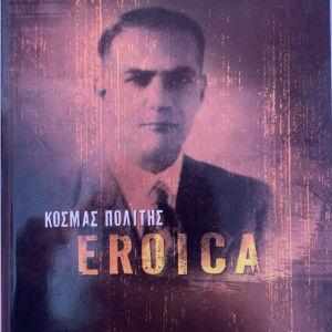 Eroica - Κοσμάς Πολίτης
