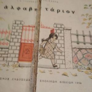 Το πρώτο βιβλίο