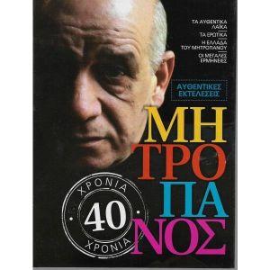 4 CD /ΔΗΜΗΤΡΗΣ ΜΗΤΡΟΠΑΝΟΣ  / 40 ΧΡΟΝΙΑ