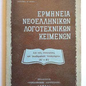 Κώστα Θρακιώτη - Ερμηνεία νεοελληνικών λογοτεχνικών κειμένων (δια τους υποψηφίους του Ακαδημαϊκού απολυτηρίου Α'-Β')