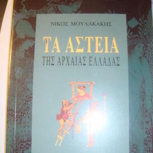 Νίκος Μουλακάκης:Τα αστεία της Αρχαίας Ελλάδας