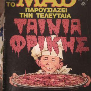 Ελληνικο MAD