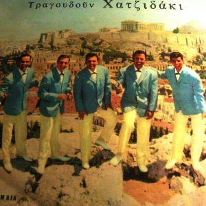 Οι Αθηναίοι τραγουδούν Χατζιδάκι