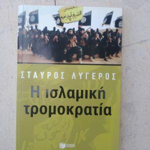 Η ισλαμική τρομοκρατία (2016)