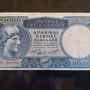 20000 Δραχμαι 1949...