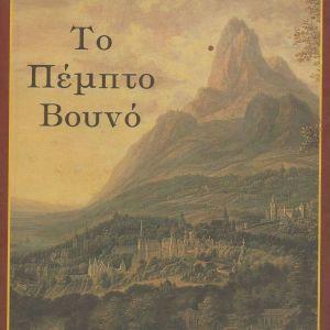 Το Πέμπτο Βουνό - Paulo Coelho