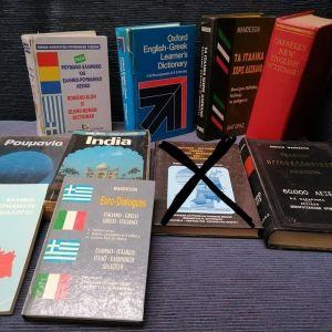 διαφορα βιβλια παλια λεξικα και οδηγοι δινονται Ολα μαζι
