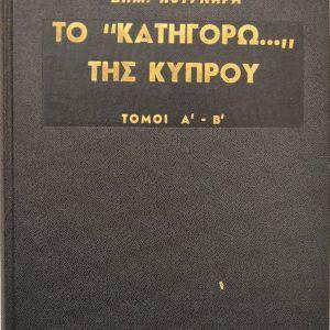 Δημ. Πουρνάρα - Το κατηγορώ...της Κύπρου, Τόμοι Α'-Β'.