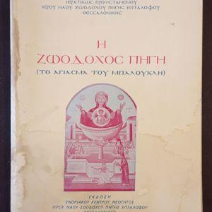 ΒΙΒΛΙΑ 61/100 Η ΖΩΟΔΟΧΟΣ ΠΗΓΗ (ΕΠΤΑΛΟΦΟΥ) 1979