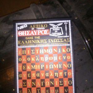Λεξικό Θησαυρός Ολης Της Ελληνικής Γλώσσας