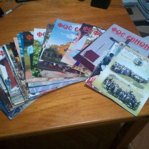 ΦΩΣ ΕΘΝΩΝ συλλογή περιοδικών