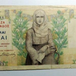 1000 Δραχμές 1935 (ΑΑ = 099 069846)