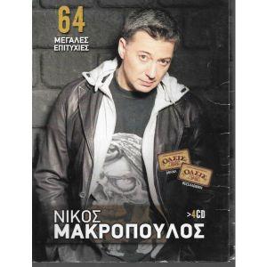 4 CD / ΝΙΚΟΣ ΜΑΚΡΟΠΟΥΛΟΣ / 64 ΜΕΓΑΛΕΣ ΕΠΙΤΥΧΙΕΣ    / ORIGINAL