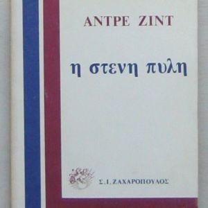 Αντρέ Ζιντ - Η στενή πύλη