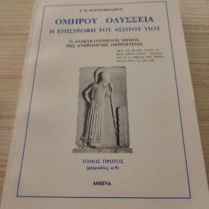 Κουτσοθοδωρος Ομήρου Οδύσσεια τόμος α , ερμηνευτική προσέγγιση του μύθου του Οδυσσέα