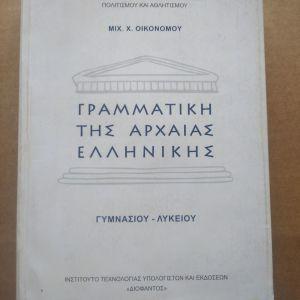 Γραμματική της Αρχαίας Ελληνικής Γυμνασίου-Λυκείου