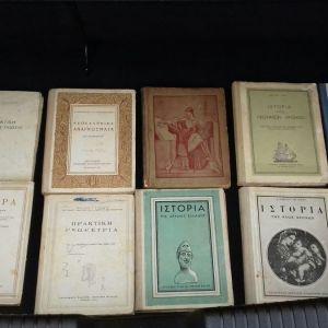 Παλιά σχολικά βιβλία
