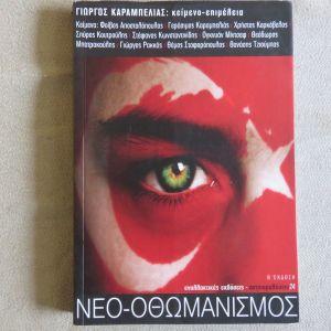 Νεο-Οθωμανισμος - Γιωργος Καραμπελιας