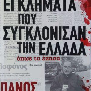 Πάνος Σόμπολος - Τα εγκλήματα που συγκλόνισαν την Ελλάδα όπως τα έζησα