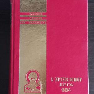 Αγίου Ιωάννη Του Χρυσοστόμου Έργα Τομ. 18Α