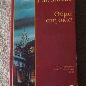 ΘΥΜΑ ΣΤΗ ΣΚΙΑ -P.D.JAMES