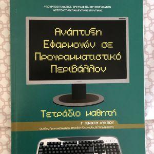 Ανάπτυξη εφαρμογών σε προγραμματιστικο περιβάλλον τετράδιο μαθητή