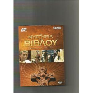 ΤΑ ΜΥΣΤΗΡΙΑ ΤΗΣ ΒΙΒΛΟΥ- 3 DVD