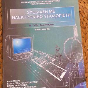Σχεδίαση μέσω ηλεκτρονικού υπολογιστή, Β τάξη 1ου κύκλου, βιβλίο μαθητή
