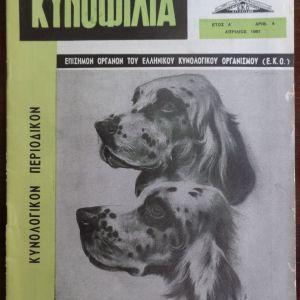 ΚΥΝΗΓΙ ΚΥΝΗΓΟΙ   ΚΥΝΟΦΙΛΙΑ περιοδικό – Έτος Α', αριθμός 4 Απρίλιος 1961  20 σ. (συνεχόμενη σελιδαρίθμηση). Αρχικά εξώφυλλα.