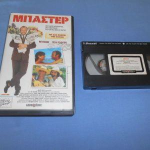 ΜΠΑΣΤΕΡ / BUSTER - VHS