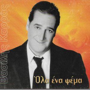 2 CD ΔΙΑΦΟΡΑ / ΒΑΣΙΛΗΣ ΚΑΡΡΑΣ  / 7 ΕΥΡΩ ΕΚΑΣΤΟ / ORIGINAL CD