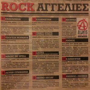 """CD με ελληνικό ροκ - Συλλογή """"Rock Αγγελίες"""""""