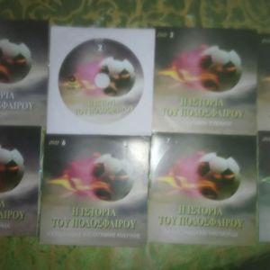 DVD Η ΙΣΤΟΡΙΑ ΤΟΥ ΠΟΔΟΣΦΑΙΡΟΥ 8 DVD