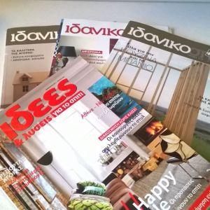 Περιοδικά για το σπίτι ( 3 )