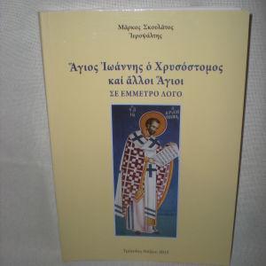 Άγιος Ιωάννης ο Χρυσόστομος και άλλοι άγιοι Σε έμμετρο λόγο, Μάρκος Σκουλάτος Ἱεροψάλτης