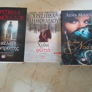 Λογοτεχνικά βιβλια