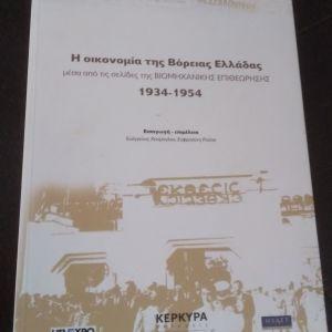 Βιβλίο η οικονομία της Βόρειας Ελλάδας