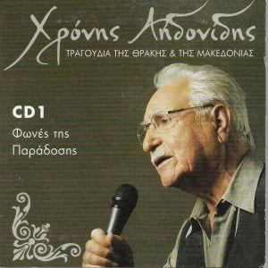 2 cd / Χρονης Αιδονιδης / τραγουδια της θρακης & της μακεδονιας