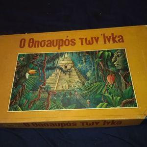 Επιτραπέζιο ο θησαυρός των Ίνκας δεκαετίας με μικρές ελλιψεις90