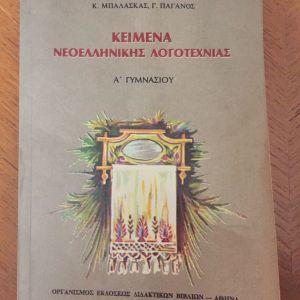 Κείμενα Νεοελληνικής Λογοτεχνίας Α' Γυμνασίου (έτος έκδοσης 1983)