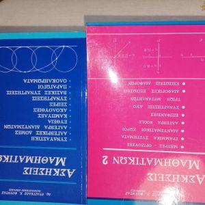 Βιβλία μαθηματικων