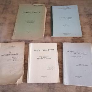 5 βιβλία εκμαθησης Γεωργικών καλλιέργειων