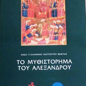 """πωλείται βιβλίο """"το Μυθιστόρημα του Αλέξανδρου"""""""