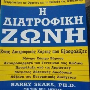 Βιβλιο για τη διατροφή/ διαιτα